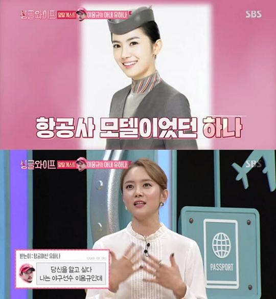 '싱글와이프' 이용규 아내 유하나. 사진=SBS '싱글와이프'