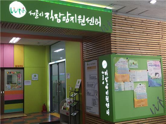 서울시 직장맘지원센터 (사진=서울시 제공)