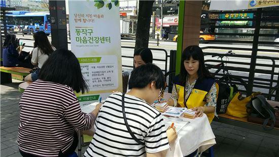 지난 7월 노량진 수험생들을 대상으로 마음건강 캠페인 및 검진을 하고 있다.