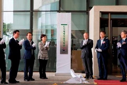 도시재생사업기획단 출범식에 참석한 김현미 국토교통부 장관(왼쪽 세번째). /국토부 제공