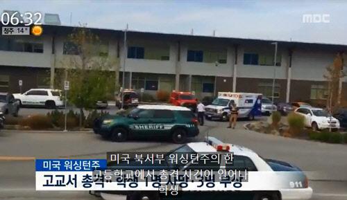 13일 오전(현지시간) 미국 북서부 워싱턴 주(州)의 한 고등학교에서 총격 사건이 일어나 학생 1명이 숨지고 3명이 다쳤다고 현지 방송이 전했다.<MBC 뉴스 방송 영상 캡쳐>