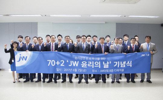 지난 6월 2일 JW홀딩스는 서울 서초동 본사에서 'JW 윤리의 날' 선포식을 개최했다. 자율준수위원장인 전재광 JW홀딩스 대표(앞줄 왼쪽에서 다섯 번째)와 주요 임직원들이 윤리경영의 실천의지를 다지며 기념촬영을 하고 있다. JW홀딩스 제공