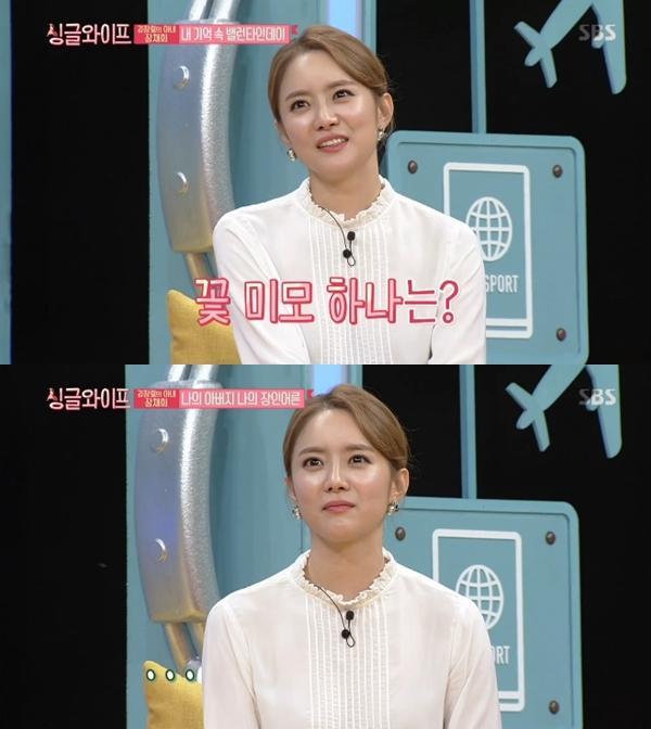 유하나가 야구선수 아내들의 미모에 대해 말했다. SBS '싱글와이프' 캡처
