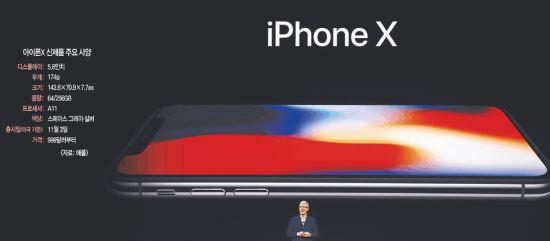 애플 최고경영자(CEO) 팀 쿡이 12일(현지시간) 미국 캘리포니아 애플 신사옥의 스티브 잡스관에서 새로운 스마트폰 '아이폰Ⅹ(텐)'을 발표하고 있다. AP뉴시스