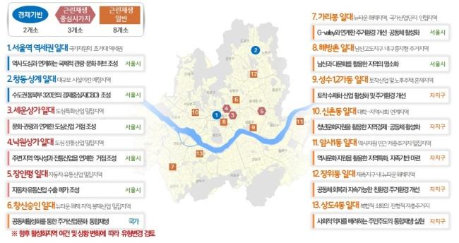 [사진=서울시 도시재생활성화지역]