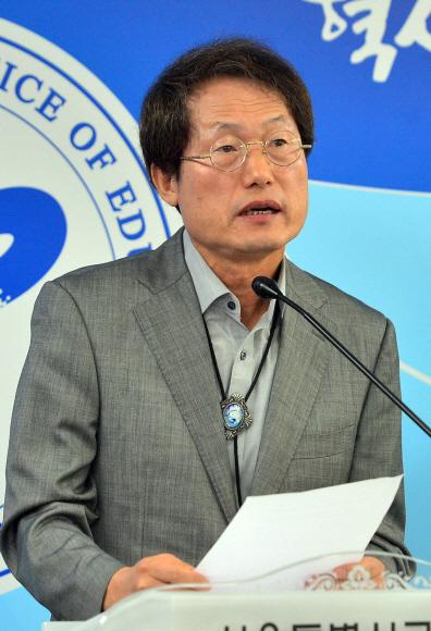 조희연 서울시교육감