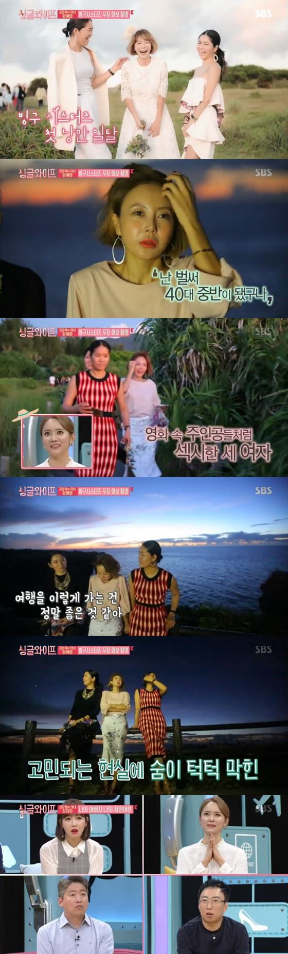/사진=SBS 예능프로그램 '싱글와이프' 방송화면 캡처