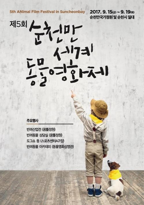 [순천시 제공]