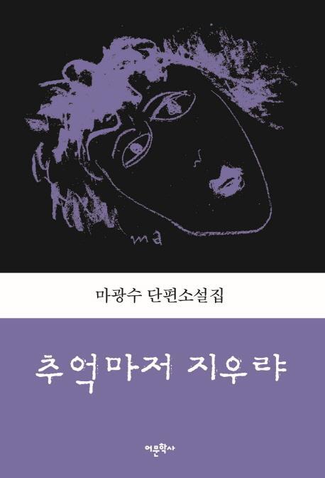 '더러운 세상 잘 떠났다'..마광수 유작 소설집 출간 #연합뉴스
