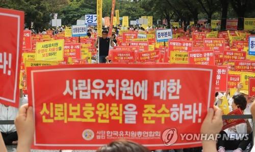 사립유치원 집단휴업에 초강수..원아모집 정지·정원 감축 #연합뉴스