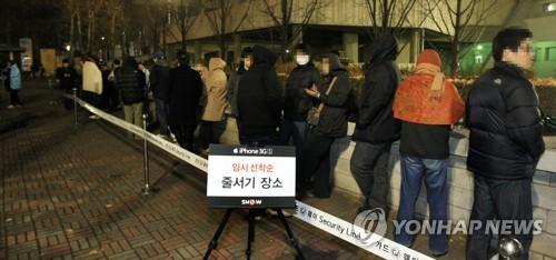 (서울=연합뉴스) 국내에 아이폰이 처음으로 출시되기 전날인 2009년 11월 27일 밤 줄을 서 기다리던 시민들 모습. [연합뉴스 자료사진]      photo@yna.co.kr