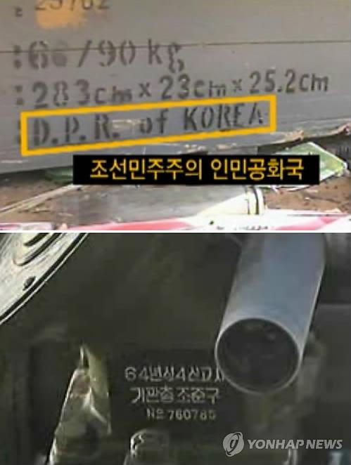 (서울=연합뉴스) 리비아 라스 라누프 지역에서 교전을 벌였던 카디피군의 모습이 담긴 영상에서 확인된 북한산 무기. 'D.P.R of Korea(위)', '기관총 조준구(아래)' 표기가 선명히 남아있다. 2011.3.28 << SBS 뉴스화면>>       photo@yna.co.kr