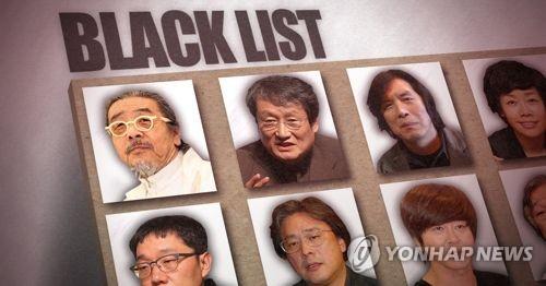 MB정부 국정원 문화·예술·연예계 '블랙리스트' [제작 조혜인] 합성사진