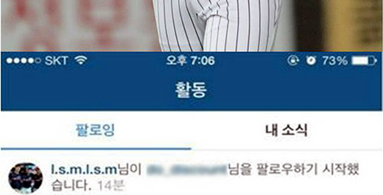 경기 중 개인 SNS에서 팔로우한 사실이 밝혀져 롯데 구단으로부터 10일 출전 정지를 당했던 이성민