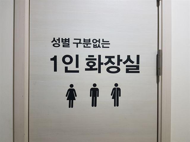 인권연대 사람 사무실 1층에 설치된 '성별 구분 없는 1인 화장실'. 정반석 기자