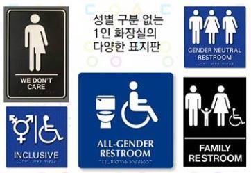 미국에서 쓰이는 성중립화장실 표식들. 한국다양성연구소 제공