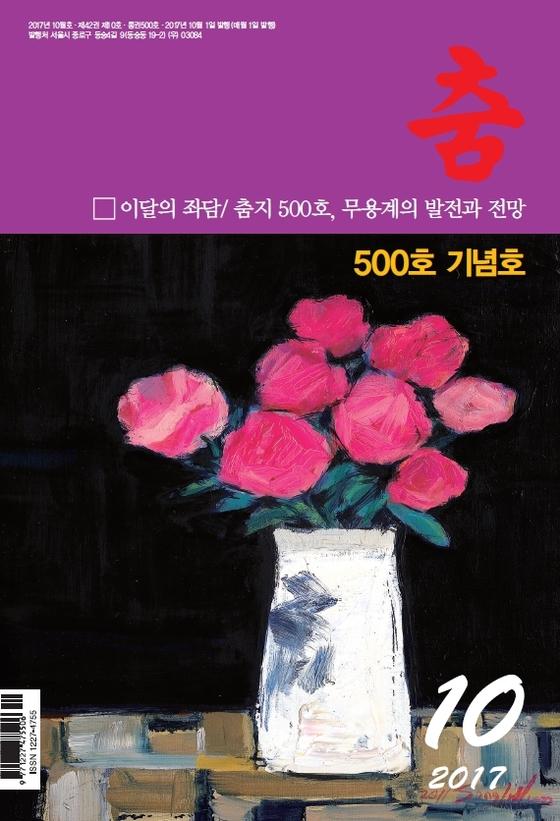 '춤' 500호 표지