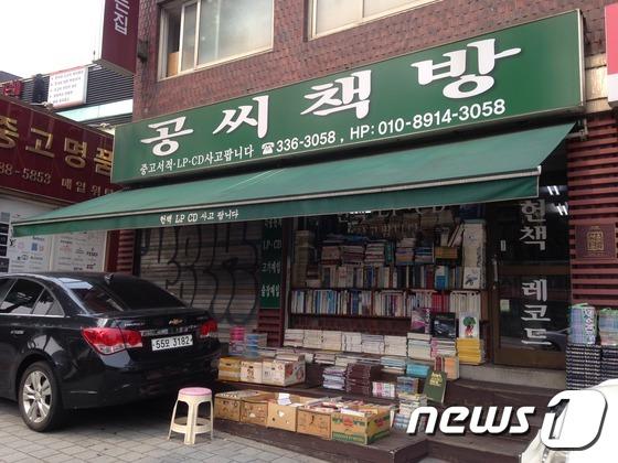 서울 창천동에 자리잡은 '공씨책방' 전경. 사진제공=뉴스1