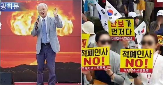 서석구 변호사(왼쪽)와 집회에 참가한 이들. [사진 엄마방송 유튜브 캡처]