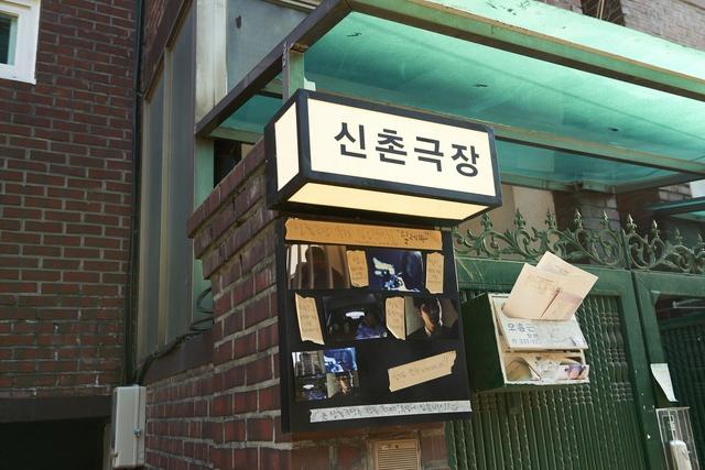 신촌극장 외관.  신촌극장 제공
