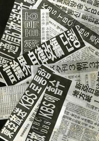 1980년 정부의 언론통폐합을 다룬 신문기사 제목들.