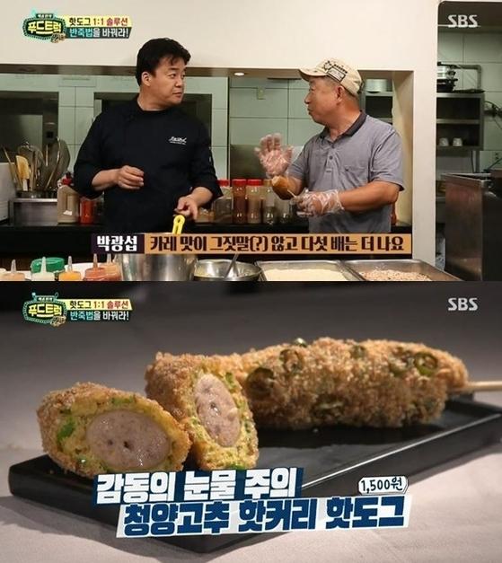 SBS '백종원의 푸드트럭' 영상 캡쳐. [중앙포토]