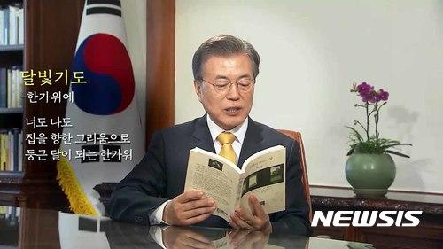 문재인 대통령이 1일 청와대 SNS를 통해 추석 인사를 하고 있다.(청와대 페이스북)