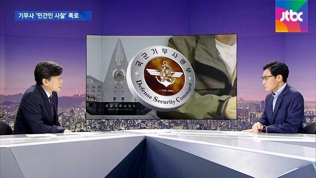 전 수사관 양심선언..기무사 '민간인 사찰 실태' 폭로 #JTBC