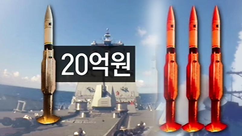140억 허공으로..10발 중 3발 불량탄인데 보상 '막막' #SBS