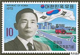 박정희 전 대통령 취임 기념으로 1970년대에 발행된 '제8대 대통령 취임기념 우표'.