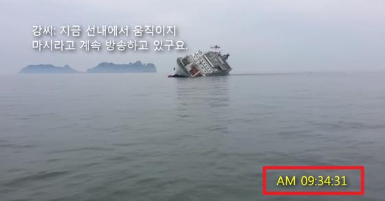 해경123정이 촬영한 오전 9시 30분 경 세월호의 모습. [사진 유튜브 캡처]