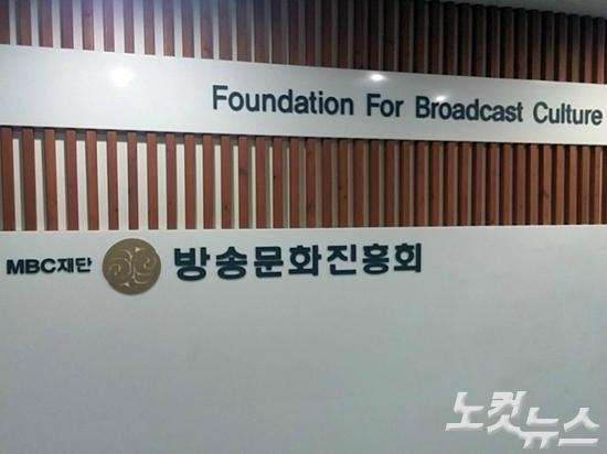 MBC 대주주이자 관리감독기구인 방송문화진흥회 (사진=김수정 기자/자료사진)