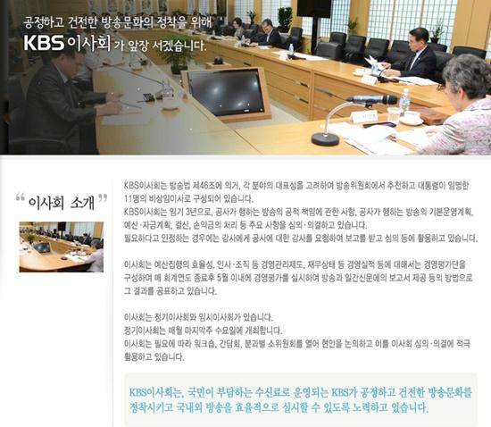 KBS의 최고 의사결정기구인 KBS이사회 (사진=KBS 홈페이지 캡처)