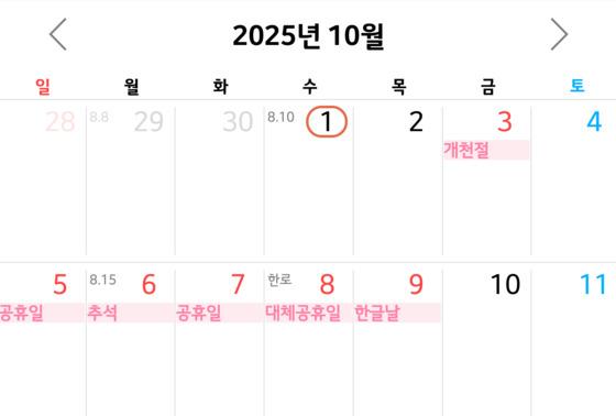 2025년 10월 추석. 10일 금요일이 이번처럼 임시공휴일로 지정되면 10일간의 황금연휴가 된다. [사진 스마트폰 달력 캡처]
