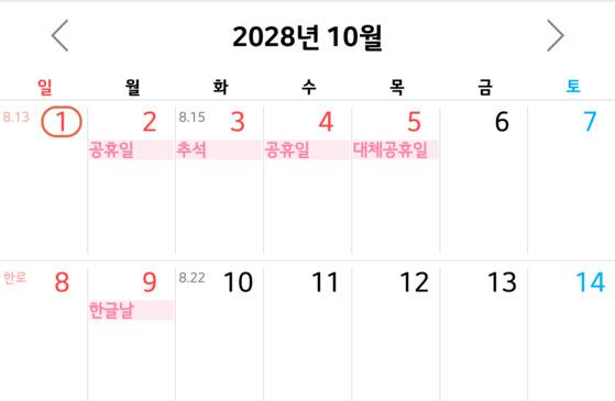 2028년 10월에도 황금연휴가 기다리고 있다. [사진 스마트폰 달력캡처]