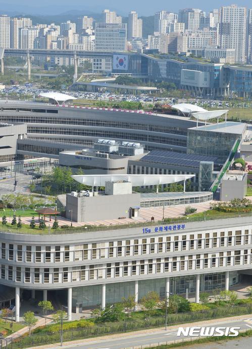 【서울=뉴시스】 문체부 세종시 청사. 2017.10.06. (사진 = 뉴시스 DB) photo@newsis.com