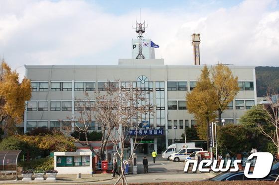 부산 동부경찰서 전경.(부산동부경찰서 제공)© News1