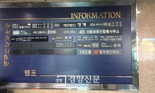 영포빌딩 503호에는 청계재단, 2층에는 다스 서울사무소가 입주해 있으나 입구의 안내판에는 다스 서무소 입주 사실이 안내되어 있지 않다. 10월 20일 촬영했다. / 정용인 기자