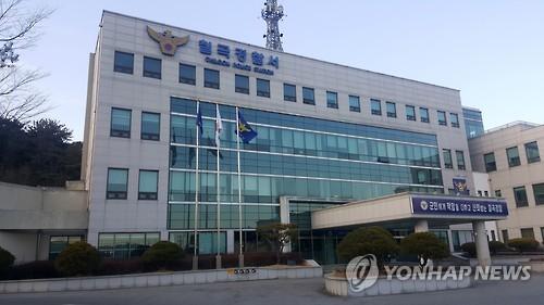 경북 칠곡경찰서. [연합뉴스 자료사진]