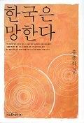 홍종학 전 의원 저서 '한국은 망한다'. [중앙포토]