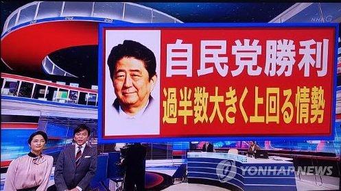 (도쿄=연합뉴스) 김정선 특파원 = 일본 총선일인 22일 NHK가 오후 8시 투표가 종료된 이후 출구조사 결과를 전하고 있다. 2017.10.22