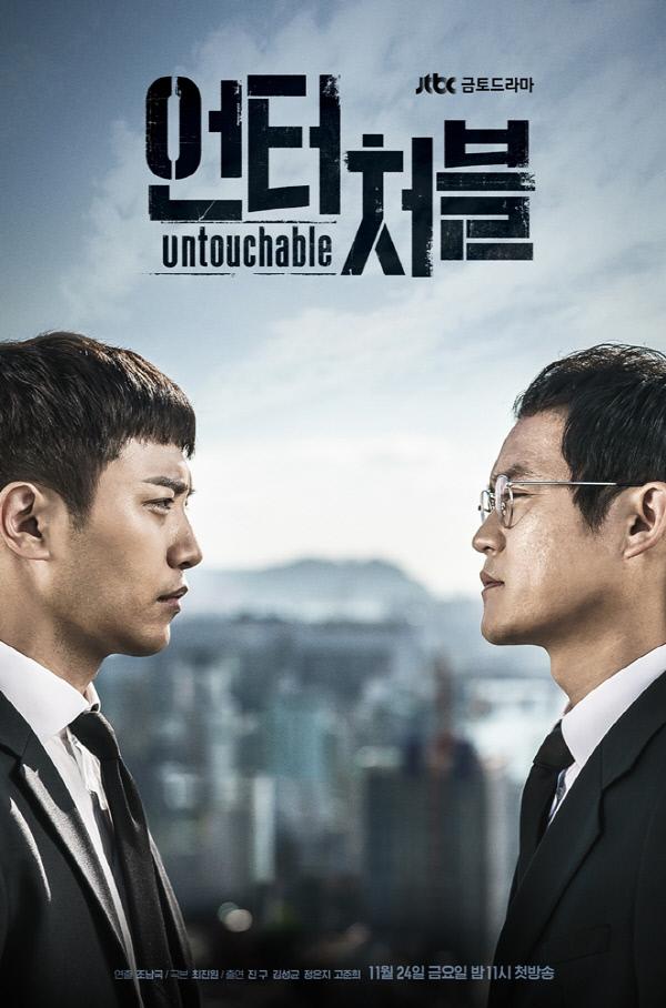 '언터처블' 포스터가 공개됐다. 사진 JTBC