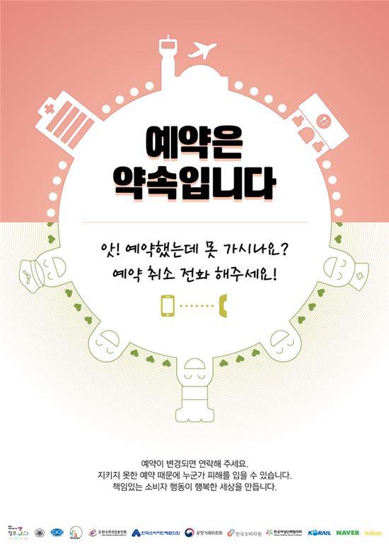 한국소비자원이 제작한 노쇼 근절 포스터