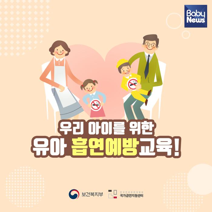 [카드뉴스] 우리 아이를 위한 유아 흡연예방 교육