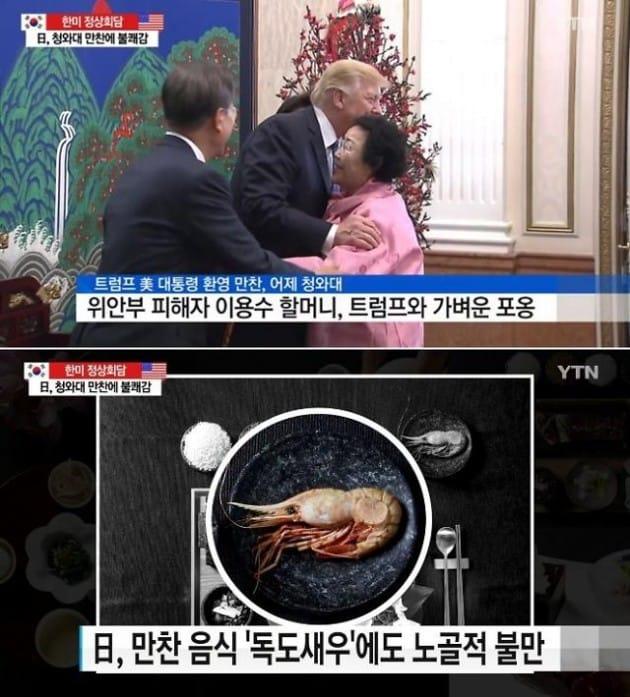 청와대 독도새우 / YTN 방송 캡처
