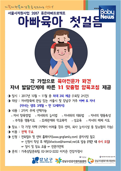 강남구건강가정지원센터, 찾아가는 1:1 아빠육아교육 실시