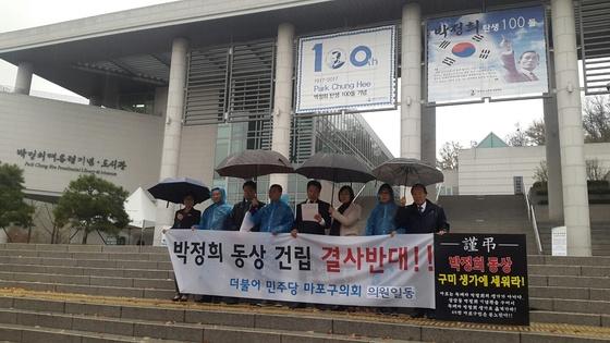 지난 10일 서울 마포구 상암동 박정희대통령기념도서관 앞에서 더불어민주당 소속 마포구의회 의원들이 '박정희 동상 건립 반대' 성명서를 읽고 있다. 임선영 기자