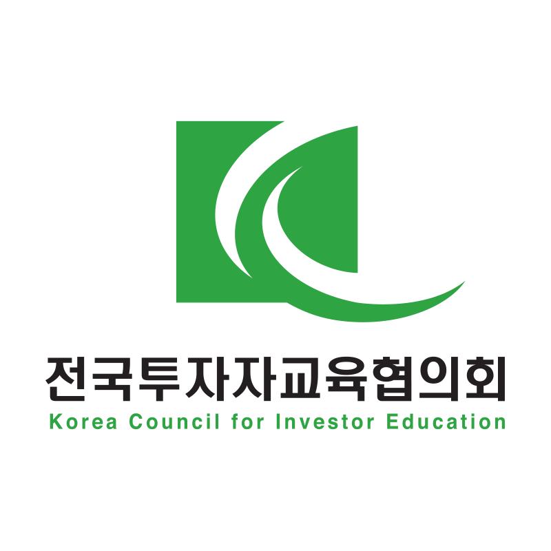전국투자자교육협의회