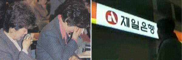 외환위기 당시 '눈물의 비디오'는 평생직장이 사라지고 구조조정의 일상화를 보여주는 신호탄이었다. 화면에서 한 직원이 1998년 2월 문을 닫게 된 제일은행 테헤란지점 앞에서 은행 간판을 바라보고 있다(오른쪽 사진). 제일은행이 서울지역 지점장 부인을 대상으로 개최한 행사에서 이 비디오를 본 참석자들이 눈물을 흘리고 있다(왼쪽).  경향신문 자료사진