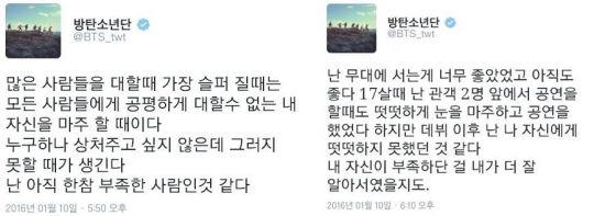 사진=방탄소년단 트위터 캡처